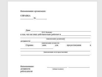 Заявление на справку 2 ндфл образец, как написать заявление на.